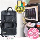 多功能汽車椅背平版雜物掛袋 置物袋 收納袋