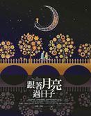 (二手書)跟著月亮過日子