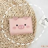 可愛小豬短款零錢包女多功能按扣式三折PU卡包錢夾【倪醬小舖】