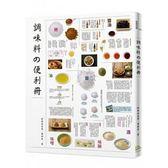 (二手書)調味料の便利冊: 料理的靈魂在調味 嚴選九大類、229種全收錄