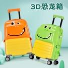 行李箱卡通兒童拉桿箱可愛立體恐龍旅行箱20寸男孩女孩騎坐零食玩具收納 免運快出