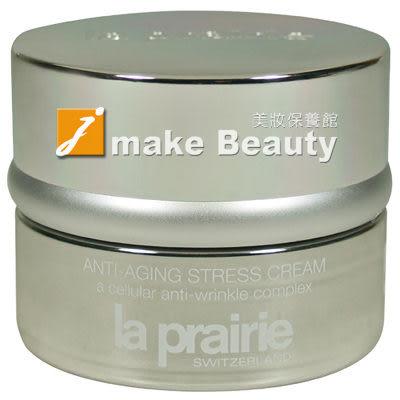 la prairie 凍齡舒活乳霜(50ml)《jmake Beauty 就愛水》