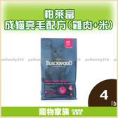 寵物家族-BLACKWOOD柏萊富 特調成貓亮毛配方(雞肉+米)4LB
