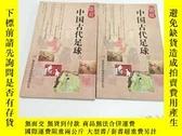 二手書博民逛書店罕見圖說中國古代足球Y383796 常法寬 商務印書館國際有限公司· 出版2008