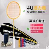 羽毛球拍單拍全碳素超輕4u5u進攻型初學耐打訓練專用單只男女igo生活優品