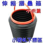【JIS 】C018 伸縮摺疊箱小號4L 無蓋子摺疊收納箱伸縮桶摺疊桶置物筒魔法桶魔術桶