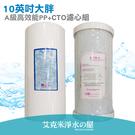 10英吋大胖A級高效能5微米PP濾心+CTO濾心 .台灣製造 品質保證 .去除泥沙、過濾水中氯