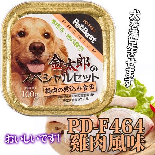 【培菓平價寵物網】PetBest》金太郎特餐鮮肉犬用餐盒-100g