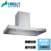 【豪山】金屬觸控歐化倒T型排油煙機90CM(V-9802)