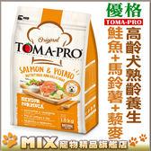 ◆MIX米克斯◆【嚐鮮特價 $389】TOMA-PRO優格.高齡犬熟齡養生配方【鮭魚+馬鈴薯】1.5公斤
