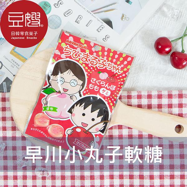 【豆嫂】日本零食 早川製菓 超可愛小丸子小玉櫻桃水蜜桃味軟糖(40g)