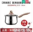 小奶鍋無涂層304不銹鋼輔食鍋加厚寶寶嬰兒專用小奶鍋不粘鍋燃氣灶適用 晶彩