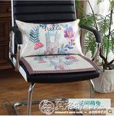 椅墊椅墊夏天透氣椅子冰絲坐墊防滑學生卡通凳涼席墊辦公室座墊子 夏洛特 LX