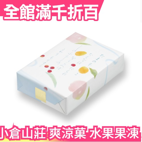 【方盒 6入】日本 小倉山莊 京都名產 爽涼菓 涼菓子 水果果凍 櫻桃琵琶白桃 送禮【小福部屋】