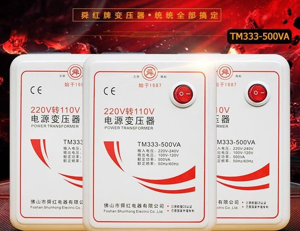 變壓器 變壓器220V轉110V日本美國110V轉220V100V電源電壓轉換器舜紅500W igo克萊爾