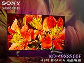 *~新家電錧~* 【SONY 新力 KD-49X8500F】49型4K HDR智慧連網液晶電視【實體店面 】
