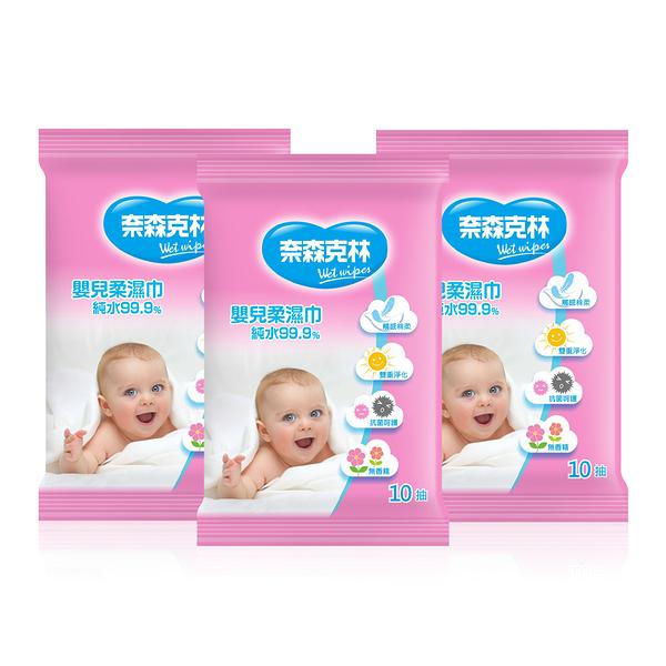 奈森克林 嬰兒濕毛巾/濕紙巾10抽x3包入