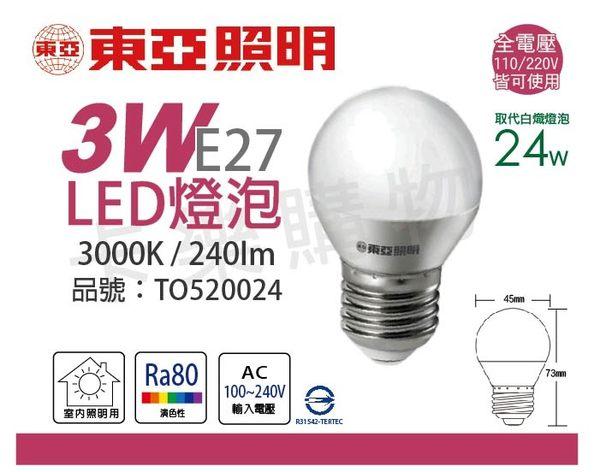 TOA東亞 LLA017-3AAL LED 3W 3000K 黃光 全電壓 E27 球泡燈  TO520024