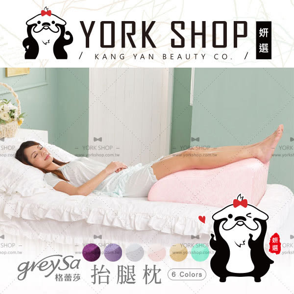 限宅配寄送 🚛 GreySa 格蕾莎 抬腿枕 ❤️ 妍選