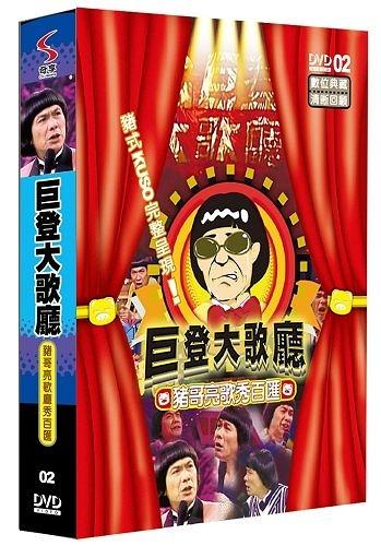 豬哥亮 巨登大歌廳 DVD (5~8集) [2片] ( 豬哥亮/朱慧珍/康弘/安迪 )