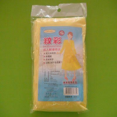 紋(粉)彩成人輕便雨衣(黃色)/加厚加長.有帽繩.長袖束手.立體凸紋.重複穿戴