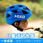 兒童平衡車自行車騎行頭盔輪滑滑板溜冰護具寶寶可調節安全帽男孩