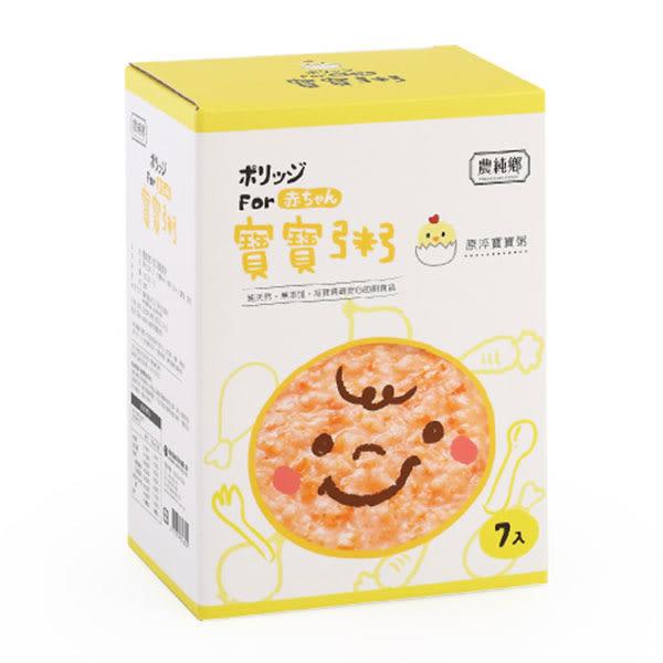 農純鄉寶寶粥-原淬寶寶粥7入【康是美】
