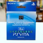 【PSV週邊】☆ PS VITA 專用記憶卡 8G 8GB ☆【公司貨 一年保固】台中星光電玩