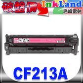 HP CF213A / No.131A黃色碳粉匣【 適用】M276nw/M251nw /另有CF210X黑/CF211A藍/CF212A黃/CF213A紅