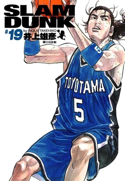 灌籃高手 完全版(19)
