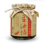 【台灣尚讚愛購購】豆油伯-辣豆瓣醬280g