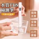 小米TDS水質檢測筆 水質檢測 TDS檢...