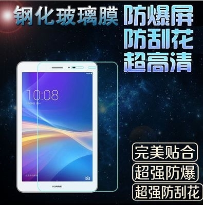 華為 HUAWEI MediaPad T2 7.0 Pro / M2 7吋 9H鋼化膜 玻璃保護貼 螢幕保護膜 平板玻璃貼 玻璃貼