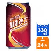 維他露加塩沙士330ml(24入)/箱【康鄰超市】