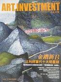 【書寶二手書T6/雜誌期刊_DZM】典藏投資_30期_金鑽新B