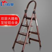 鋁合金加厚摺疊梯子家用人字梯伸縮樓梯室內工程樓梯爬梯扶梯  igo 小時光生活館