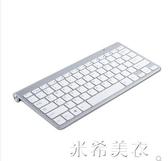 無線靜音鍵盤可充電式辦公專用無聲筆記本小型限便攜usb接口電腦ATF 米希美衣