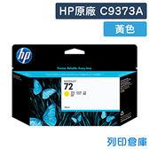 原廠墨水匣 HP 黃色 NO.72 /C9373A/C9373/9373A /適用 HP T1100/T1120/T1200/T1300/T2300/T770/T790/T795