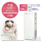 【配件王】現貨 日本 DAIKIN 大金 MCK55U 加濕空氣清淨機 25疊 加濕量500ml/時 白