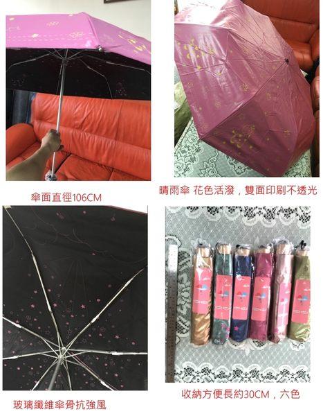 手動雨傘陽傘 抗UV 抗風 防曬  防紫外線 折疊