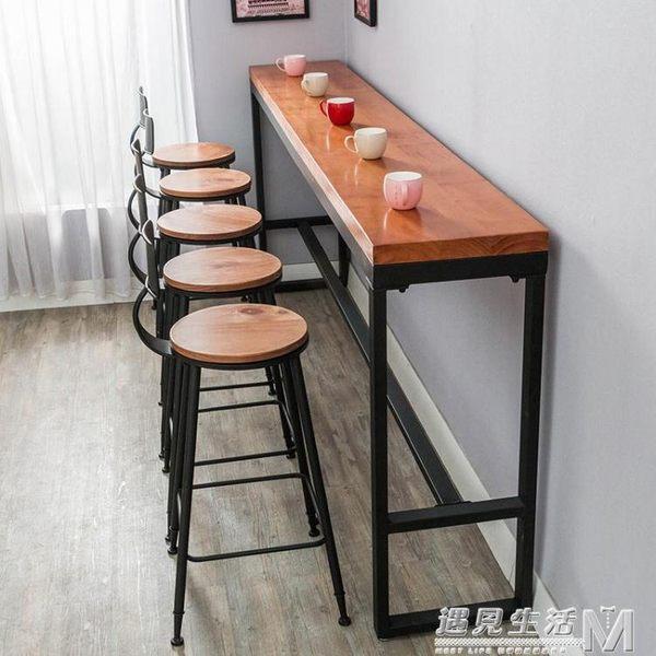 定制實木吧台桌高腳桌酒吧桌復古咖啡廳靠牆桌吧台桌家用酒吧台長條桌  WD 遇見生活