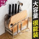 刀架 不銹鋼刀架廚房置物架用品菜板架收納架菜刀架刀座砧板架