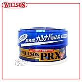 【愛車族】WILLSON PRX高純度巴西棕櫚藍蠟