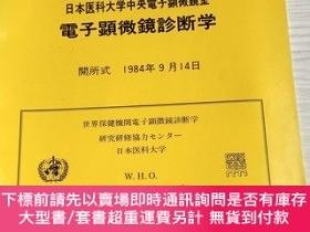 二手書博民逛書店日文原版:世界保健機關研修協力。。。日本醫科大學中央電子顯微鏡室罕