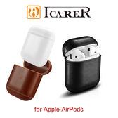 【默肯國際】 ICARER 復古系列 APPLE AirPods  手工真皮保護套 蘋果無線耳機 收納保謢套