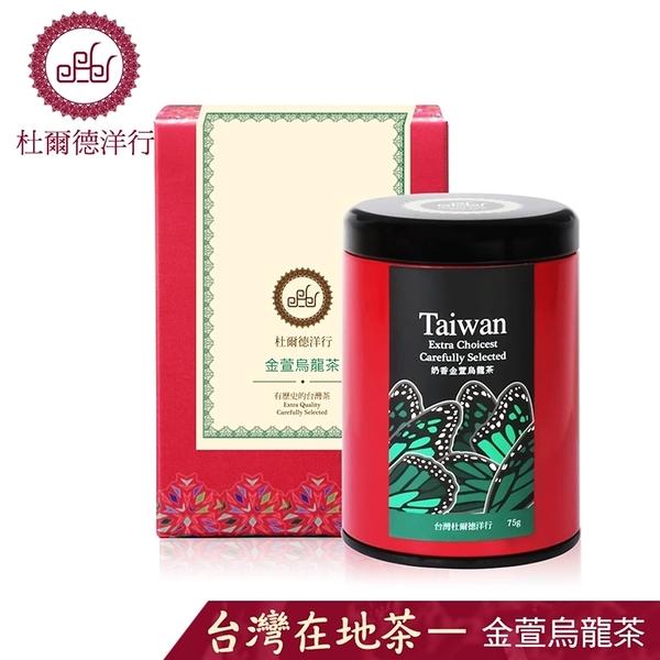 精選奶香金萱烏龍茶【75g】 Extra Quality Chin-Hsuan Oolong Tea (75g)