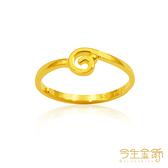 今生金飾 幸福流轉戒 黃金戒指