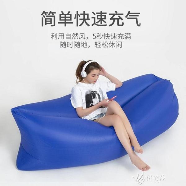 充氣沙發 戶外便攜式懶人充氣沙發床單人沙灘網紅午休野外野營折疊空氣床墊 伊芙莎YYS