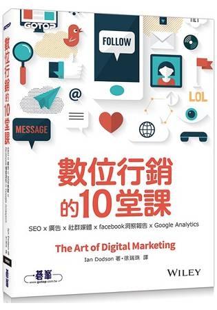 數位行銷的10堂課|SEO x 廣告 x 社群媒體 x facebook洞察報告