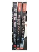 挖寶二手片-B58-000-正版DVD-電影【連鎖信1+2+3/系列3部合售】-(直購價)